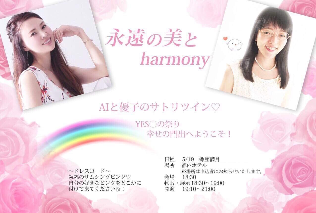 イベントのお知らせ☆5/19開催決定〜永遠の美のharmony 〜AIと優子のサトリツイン♡