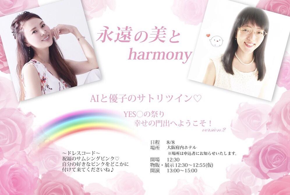 """8/8大阪☆ """"永遠の美とharmony""""  AIと優子のサトリツイン♪追加募集はこちらから☆"""