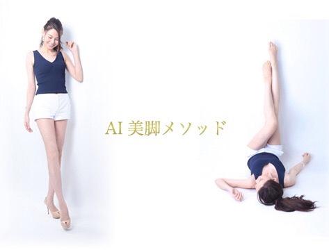 1分でできるAIの星座beauty☆魚座編☆