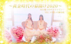 12月14日開催決定〜黄金時代の幕開け2020〜AIと優子のサトリツイン♡