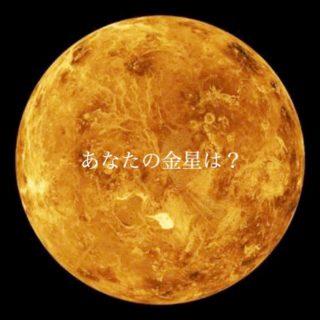 〜ヴィーナス誕生〜AIオリジナル金星エッセンス発売決定!!