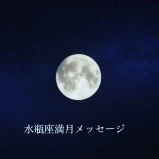 【水瓶座満月メッセージ☆情を捨てて本当の愛に辿り着く】