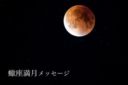 4月27日☆蠍座満月☆12時31分メッセージ