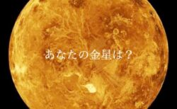 ②美人百花掲載☆あなたの金星星座の調べ方