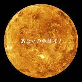 ②美人百花掲載♡あなたの金星星座の調べ方