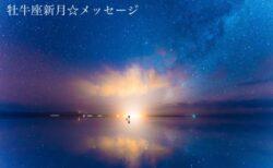 5月12日☆牡牛座新月メッセージ☆あなたの可能性は無限大!!