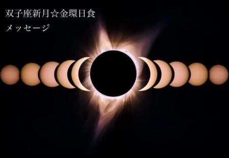 生まれ変わる日食☆双子座日食19:53分金環日食
